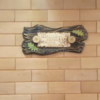 Табличка для бани №21