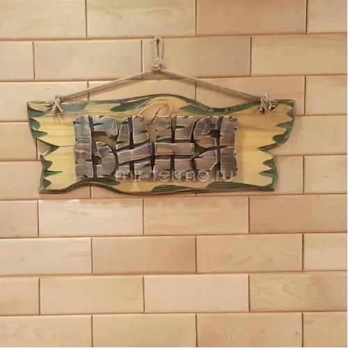 Табличка для бани №24