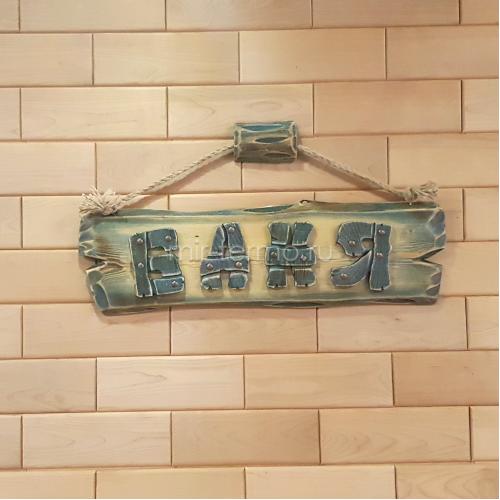 Табличка для бани №27