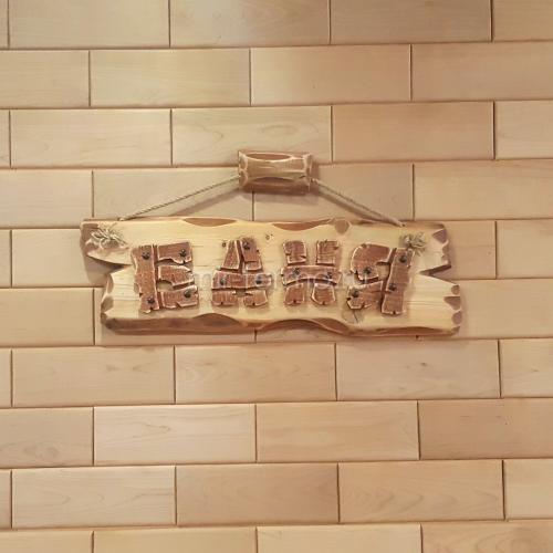 Табличка для бани №28