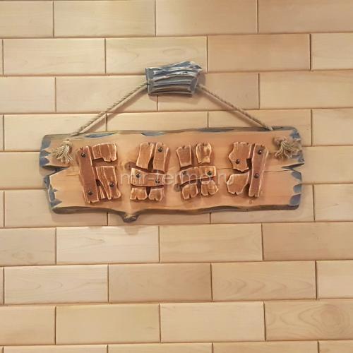 Табличка для бани №29