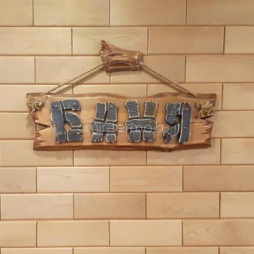 Табличка для бани №33