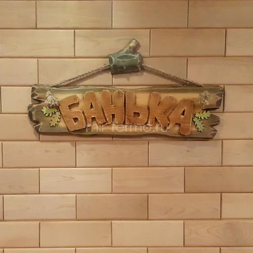 Табличка для бани №34