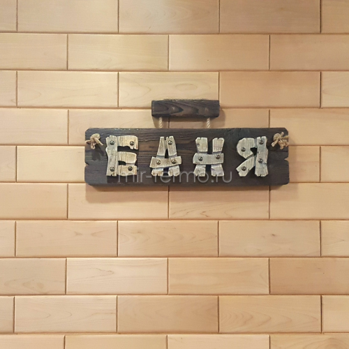 Табличка для бани №35