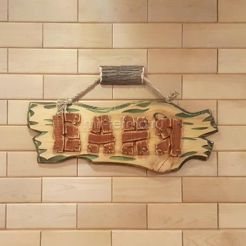 Табличка для бани №36