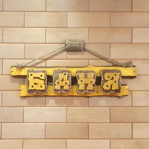 Табличка для бани №37